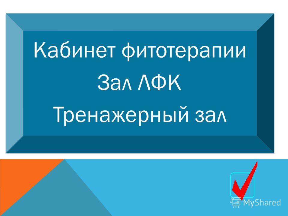 Кабинет фитотерапии Зал ЛФК Тренажерный зал
