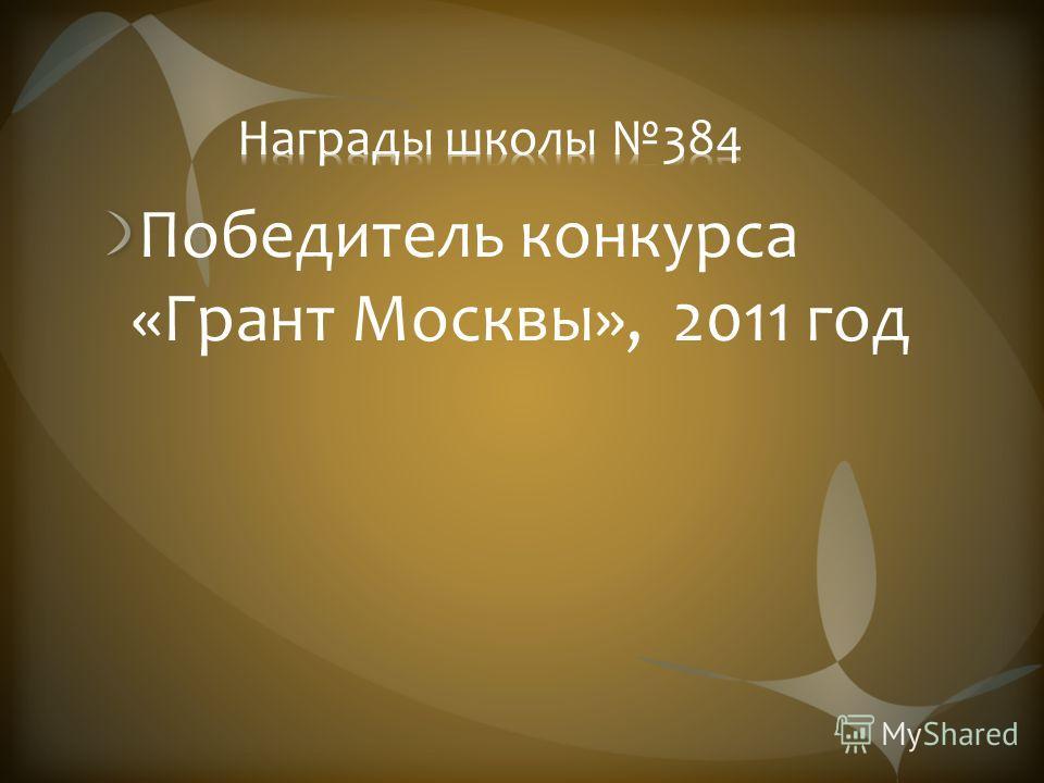 Победитель конкурса «Грант Москвы», 2011 год