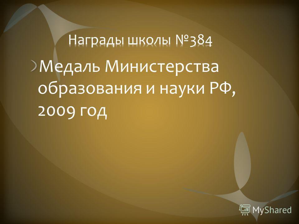 Медаль Министерства образования и науки РФ, 2009 год