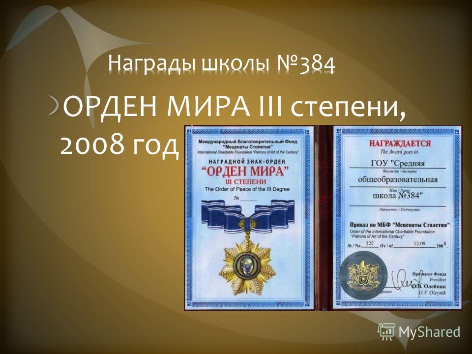 ОРДЕН МИРА III степени, 2008 год