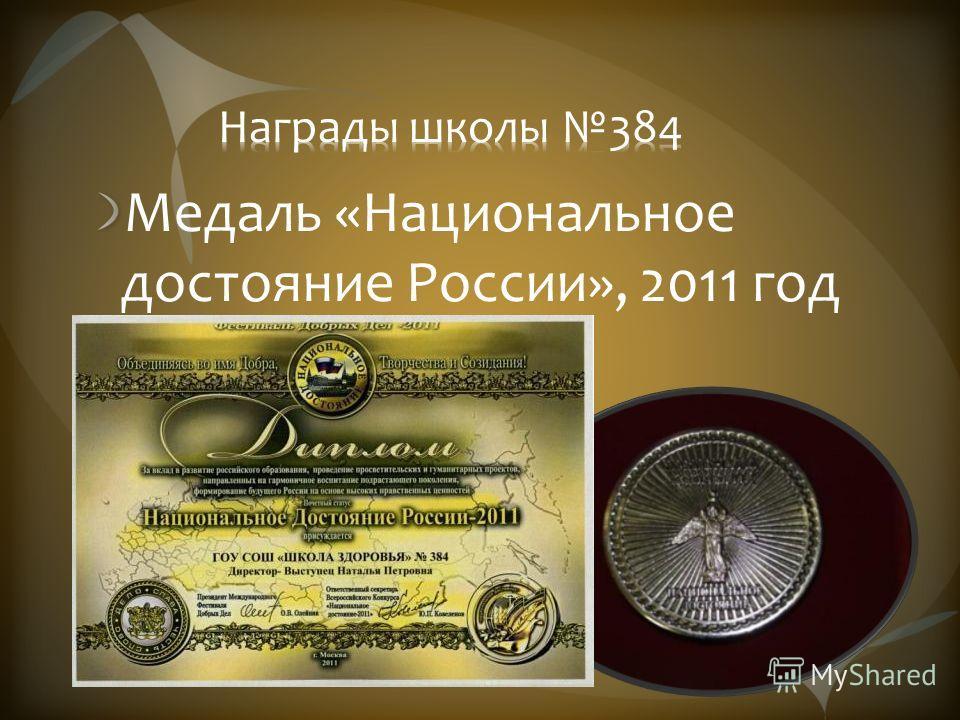Медаль «Национальное достояние России», 2011 год