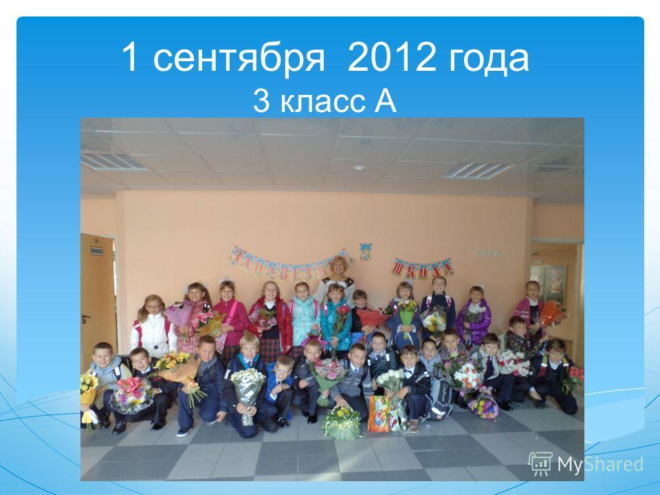 1 сентября 2012 года 3 класс А