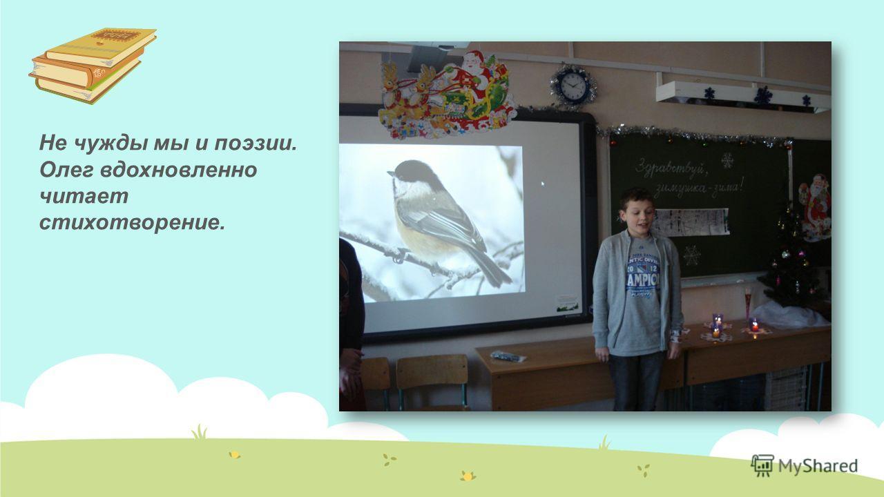 Не чужды мы и поэзии. Олег вдохновленно читает стихотворение.