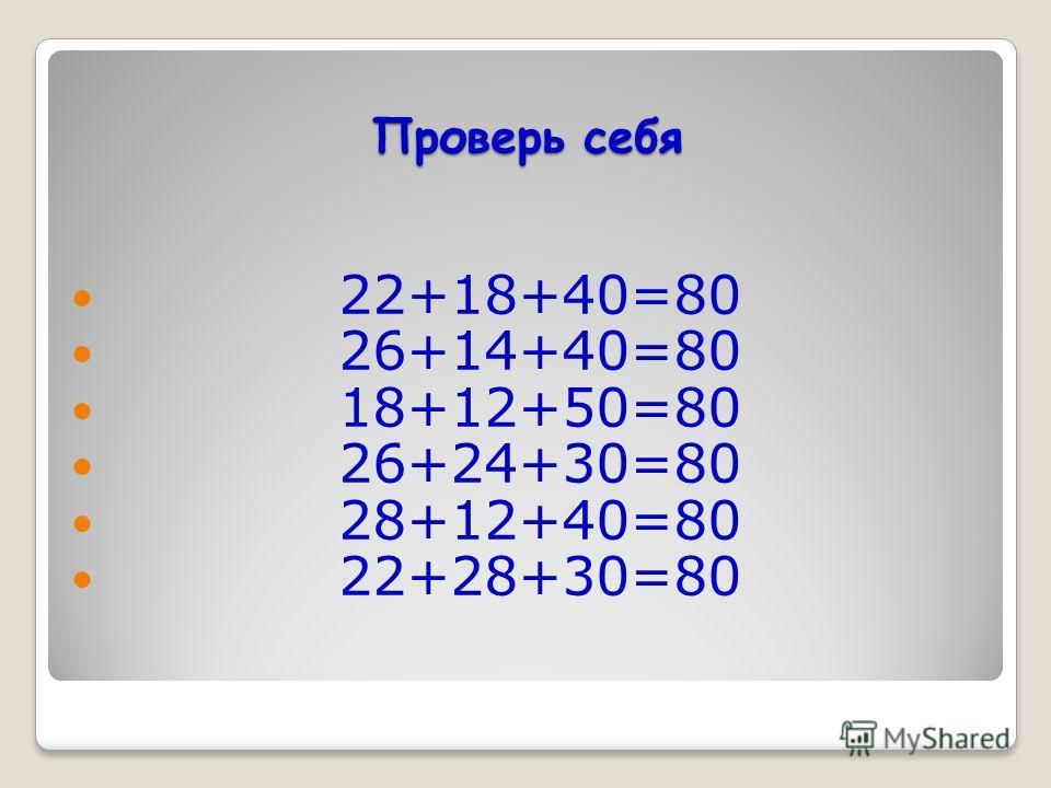 Проверь себя 22+18+40=80 26+14+40=80 18+12+50=80 26+24+30=80 28+12+40=80 22+28+30=80