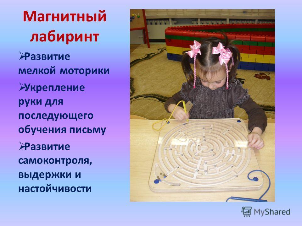 Магнитный лабиринт Развитие мелкой моторики Укрепление руки для последующего обучения письму Развитие самоконтроля, выдержки и настойчивости