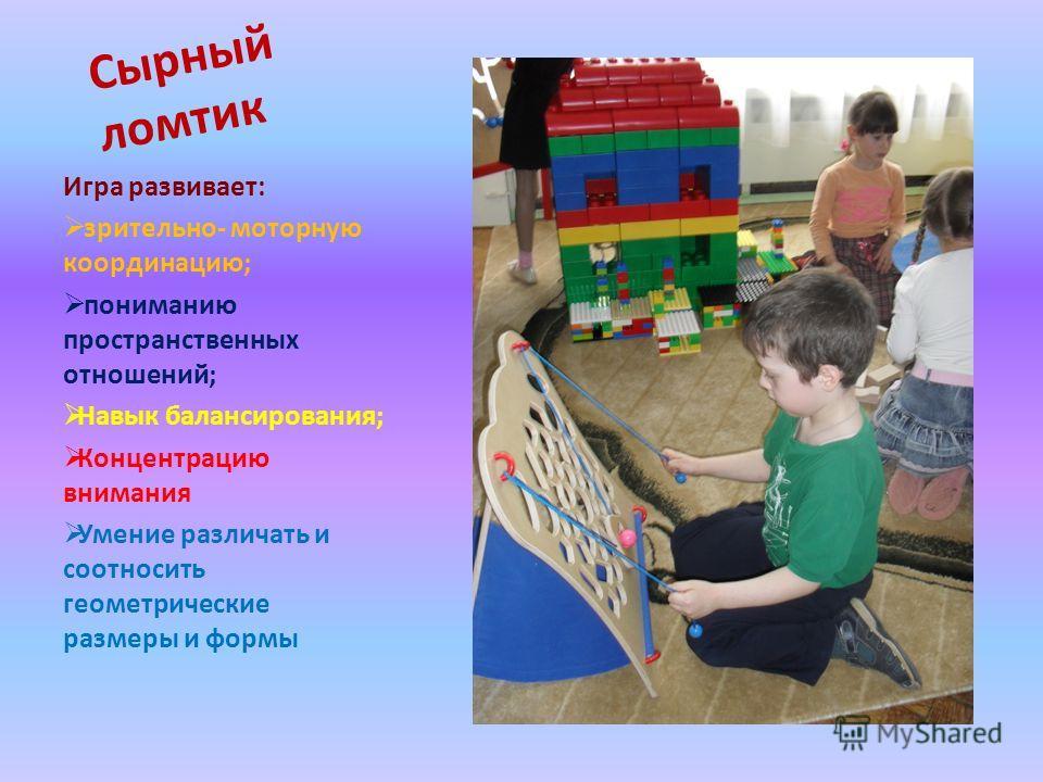 Сырный ломтик Игра развивает: зрительно- моторную координацию; пониманию пространственных отношений; Навык балансирования; Концентрацию внимания Умение различать и соотносить геометрические размеры и формы