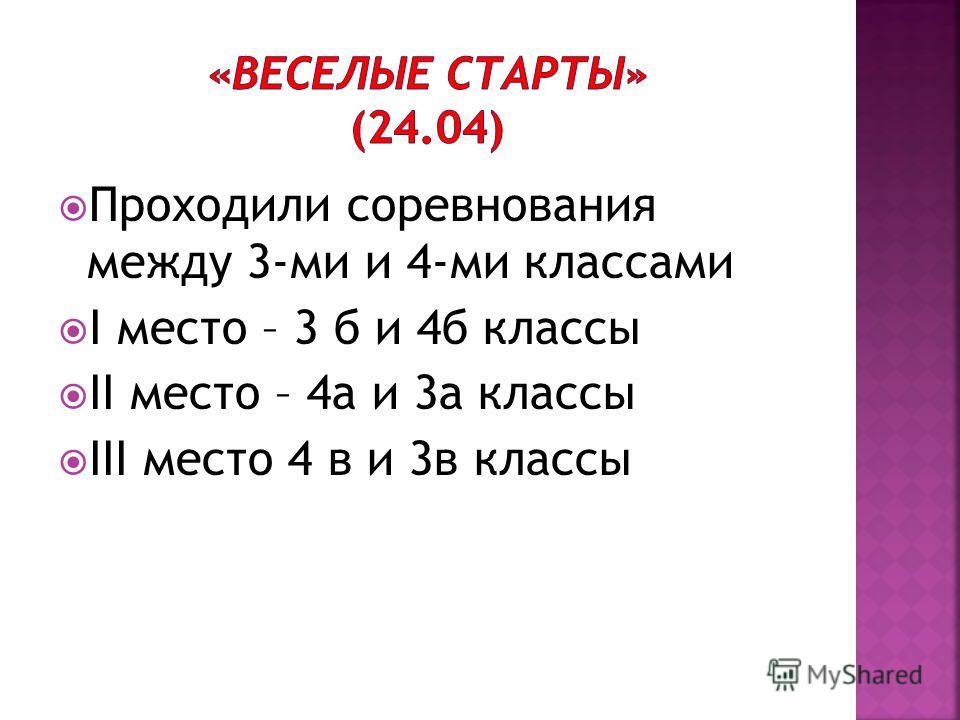 Проходили соревнования между 3-ми и 4-ми классами I место – 3 б и 4б классы II место – 4а и 3а классы III место 4 в и 3в классы
