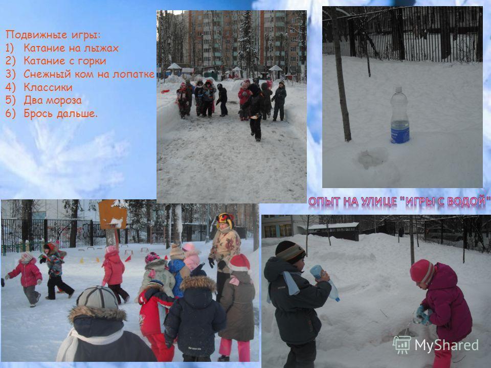 Подвижные игры: 1)Катание на лыжах 2)Катание с горки 3)Снежный ком на лопатке 4)Классики 5)Два мороза 6)Брось дальше.