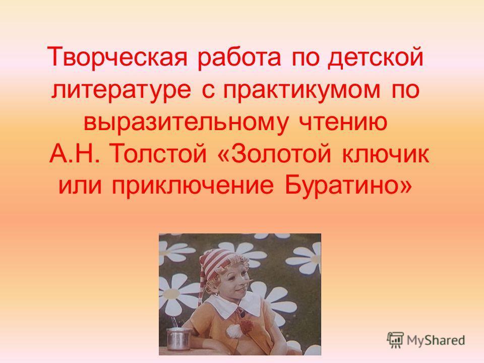 Творческая работа по детской литературе с практикумом по выразительному чтению А.Н. Толстой «Золотой ключик или приключение Буратино»