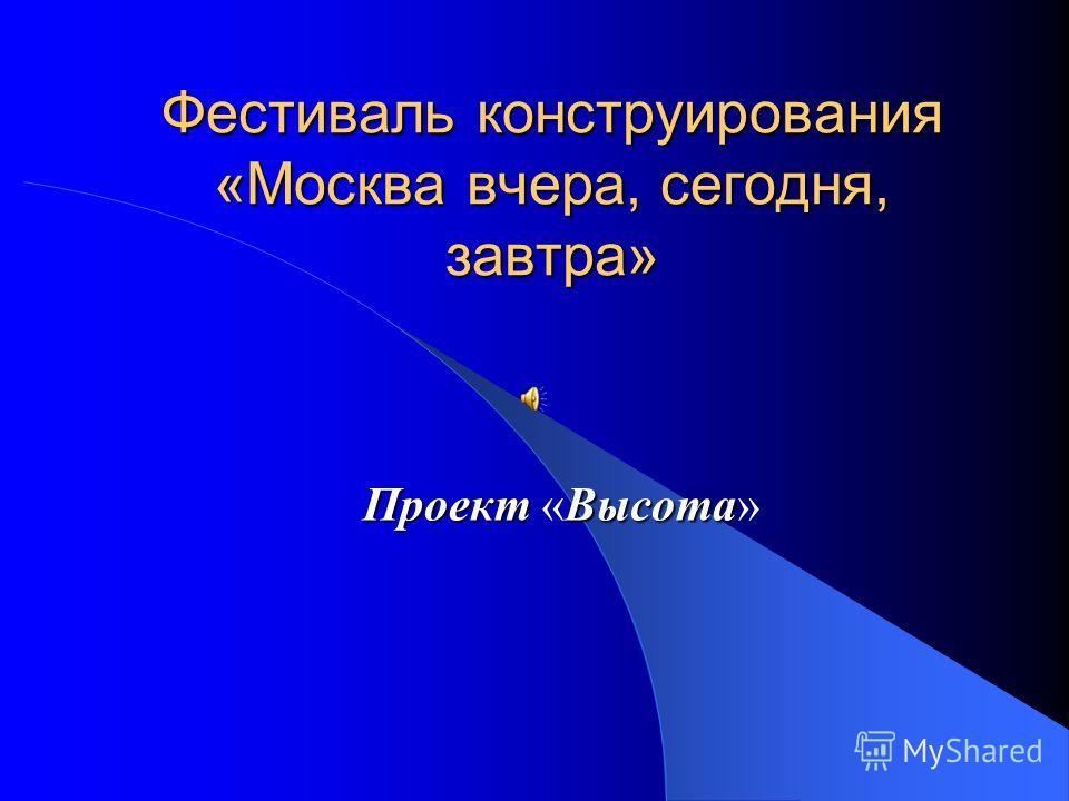 Фестиваль конструирования «Москва вчера, сегодня, завтра» Проект «Высота»