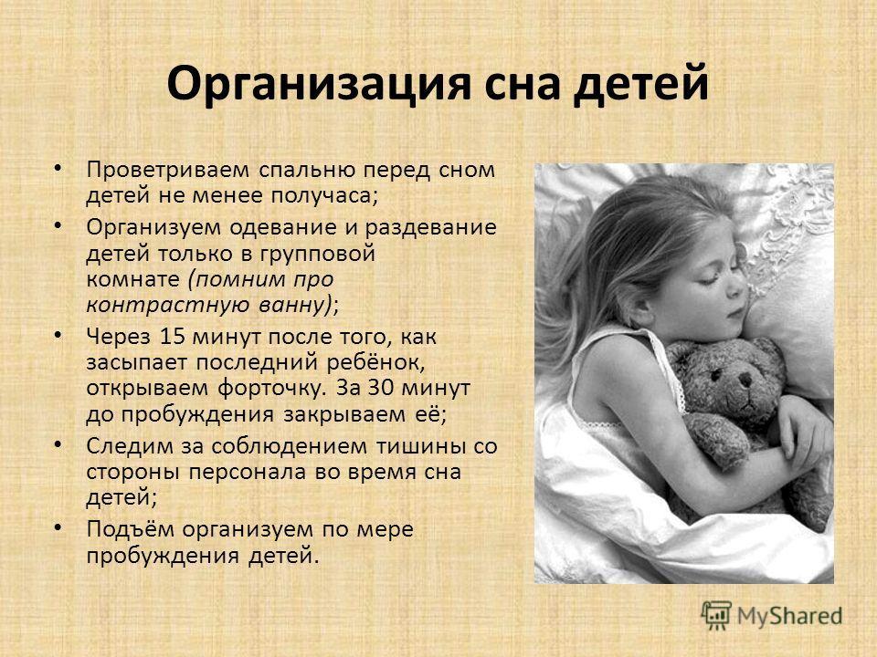 Организация сна детей Проветриваем спальню перед сном детей не менее получаса; Организуем одевание и раздевание детей только в групповой комнате (помним про контрастную ванну); Через 15 минут после того, как засыпает последний ребёнок, открываем форт