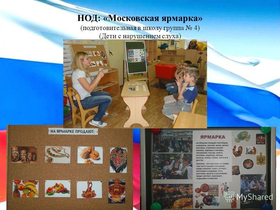 НОД: «Московская ярмарка» (подготовительная в школу группа 4) (Дети с нарушением слуха)
