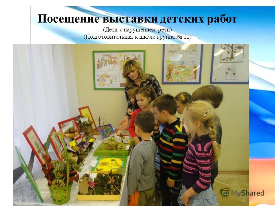 Посещение выставки детских работ (Дети с нарушением речи) (Подготовительная к школе группа 11)