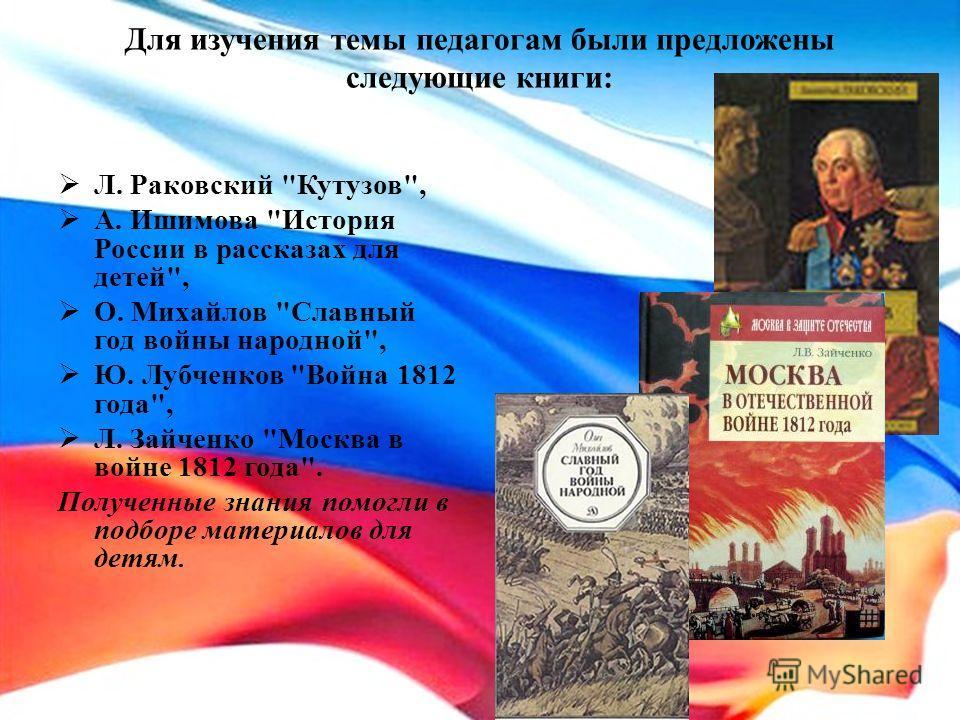 Для изучения темы педагогам были предложены следующие книги: Л. Раковский
