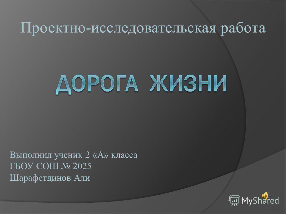 Выполнил ученик 2 «А» класса ГБОУ СОШ 2025 Шарафетдинов Али Проектно-исследовательская работа
