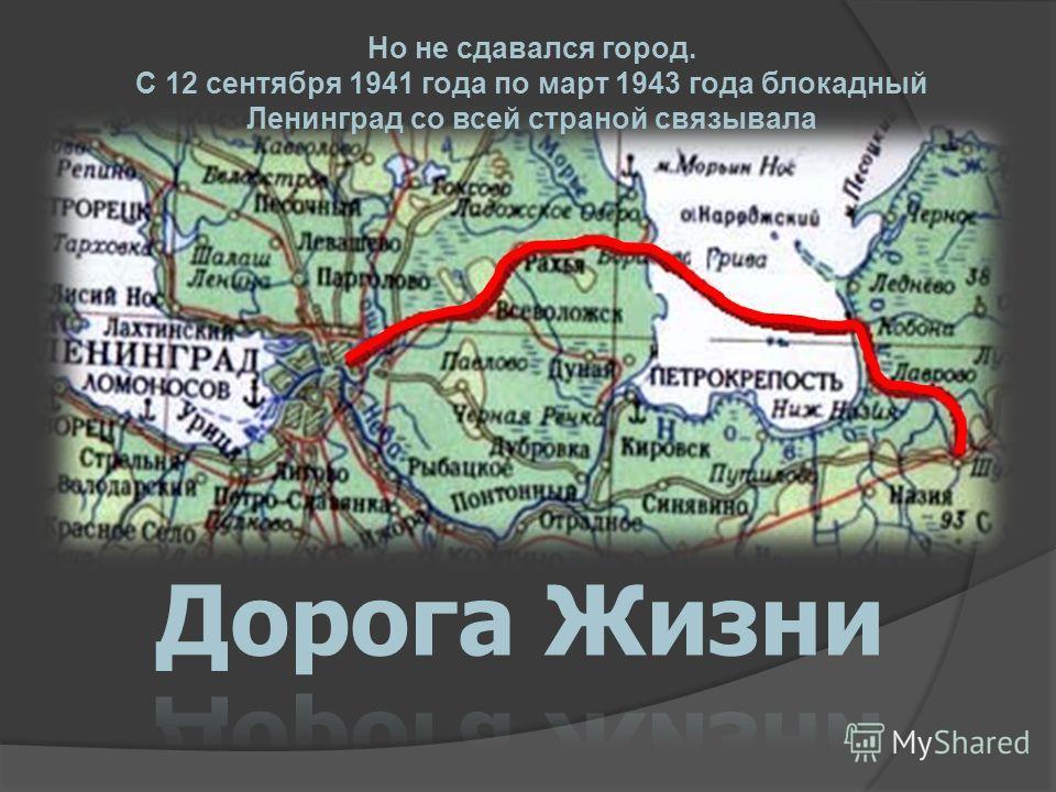 Но не сдавался город. С 12 сентября 1941 года по март 1943 года блокадный Ленинград со всей страной связывала