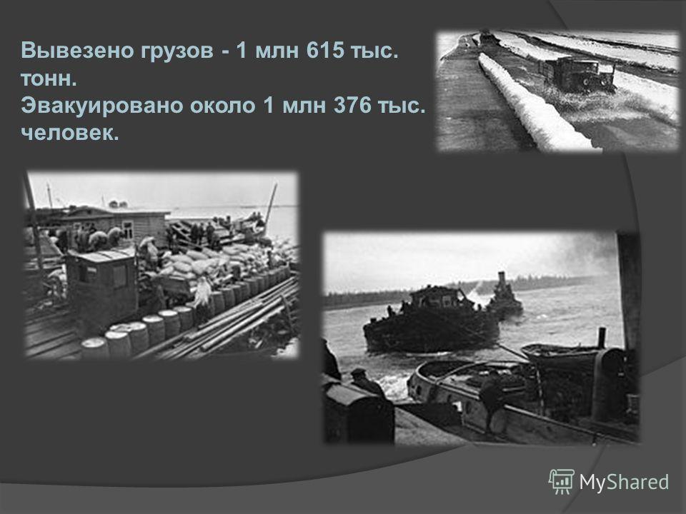 Вывезено грузов - 1 млн 615 тыс. тонн. Эвакуировано около 1 млн 376 тыс. человек.