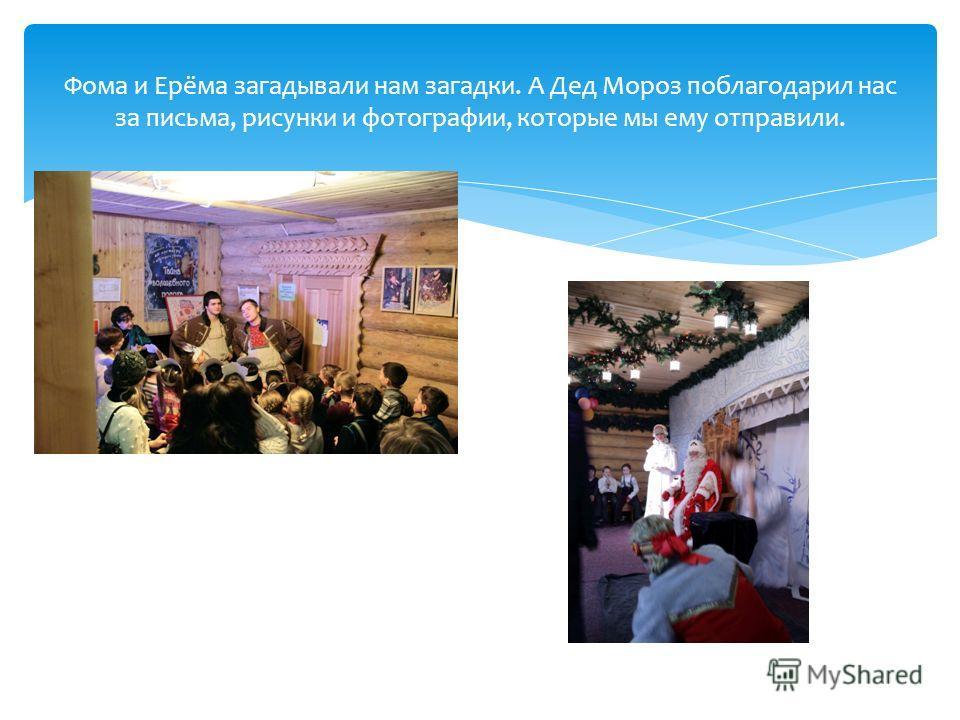 Фома и Ерёма загадывали нам загадки. А Дед Мороз поблагодарил нас за письма, рисунки и фотографии, которые мы ему отправили.
