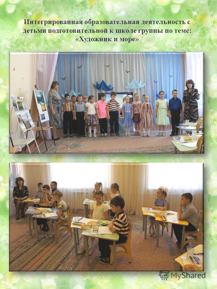 Интегрированная образовательная деятельность с детьми подготовительной к школе группы по теме: «Художник и море»