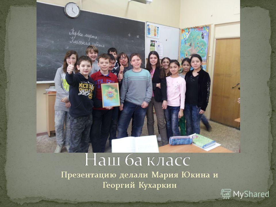 Презентацию делали Мария Юкина и Георгий Кухаркин