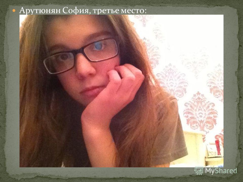 Арутюнян София, третье место: