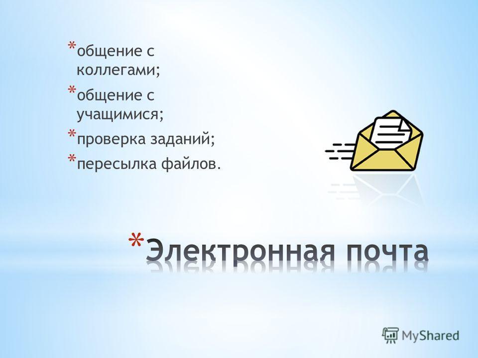 * общение с коллегами; * общение с учащимися; * проверка заданий; * пересылка файлов.