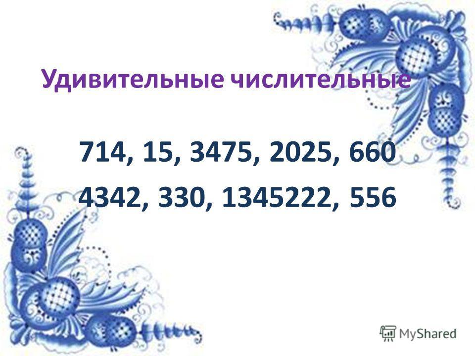 Удивительные числительные 714, 15, 3475, 2025, 660 4342, 330, 1345222, 556