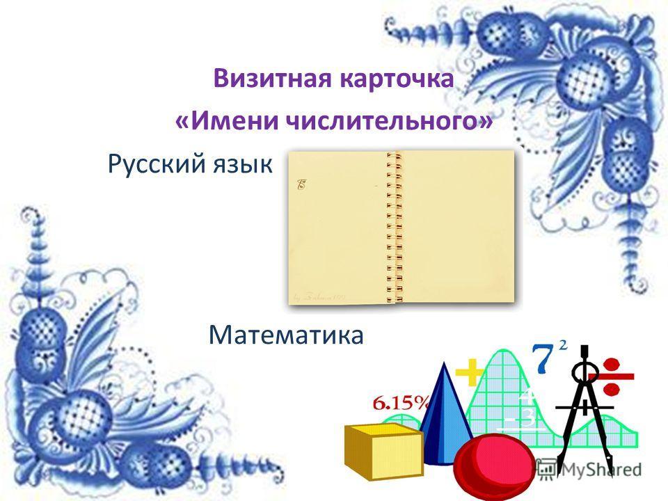Визитная карточка «Имени числительного» Русский язык Математика