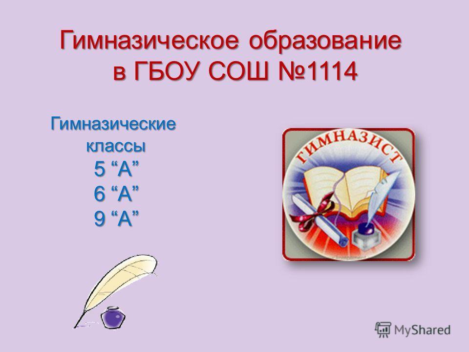 Гимназическое образование в ГБОУ СОШ 1114 Гимназическиеклассы 5 А 6 А 9 А