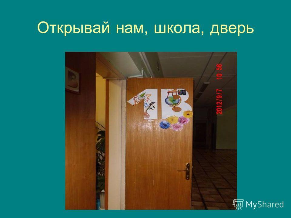 Открывай нам, школа, дверь