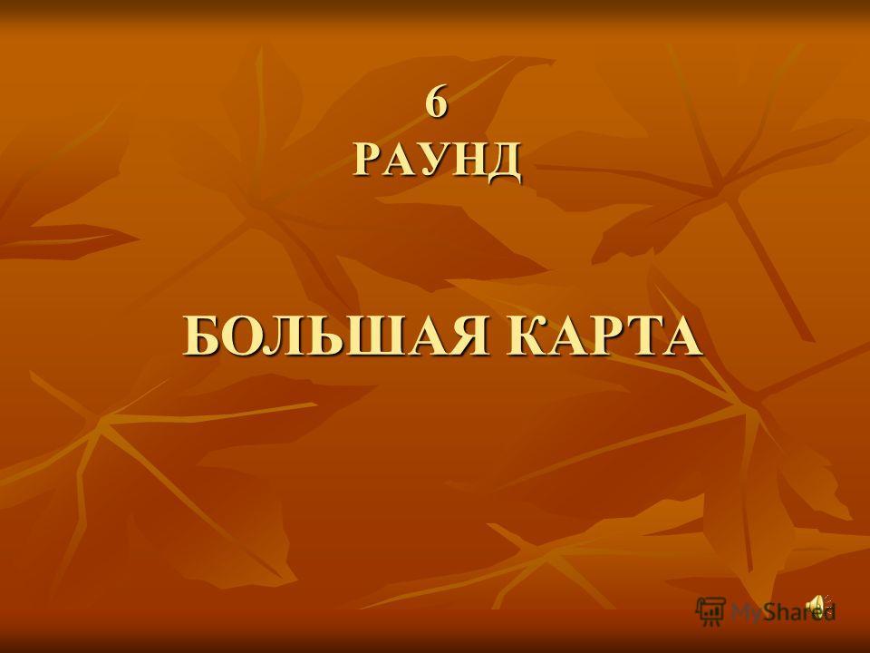 6 РАУНД БОЛЬШАЯ КАРТА
