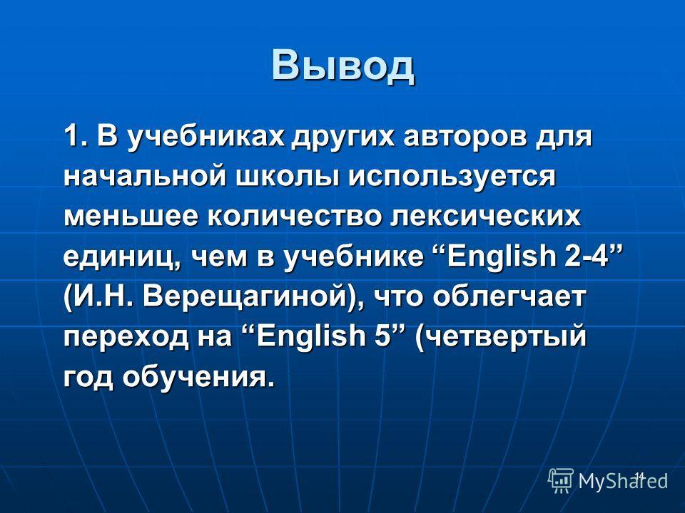 14 Вывод 1. В учебниках других авторов для начальной школы используется меньшее количество лексических единиц, чем в учебнике English 2-4 (И.Н. Верещагиной), что облегчает переход на English 5 (четвертый год обучения.