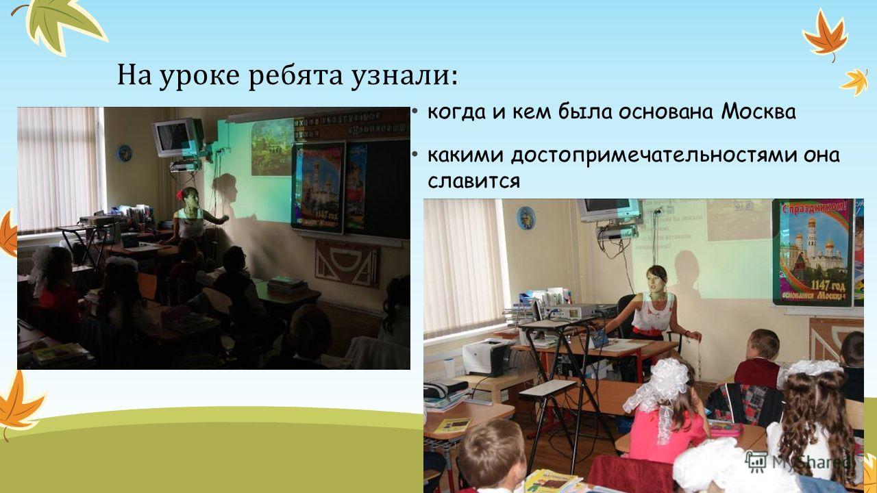 когда и кем была основана Москва какими достопримечательностями она славится На уроке ребята узнали: