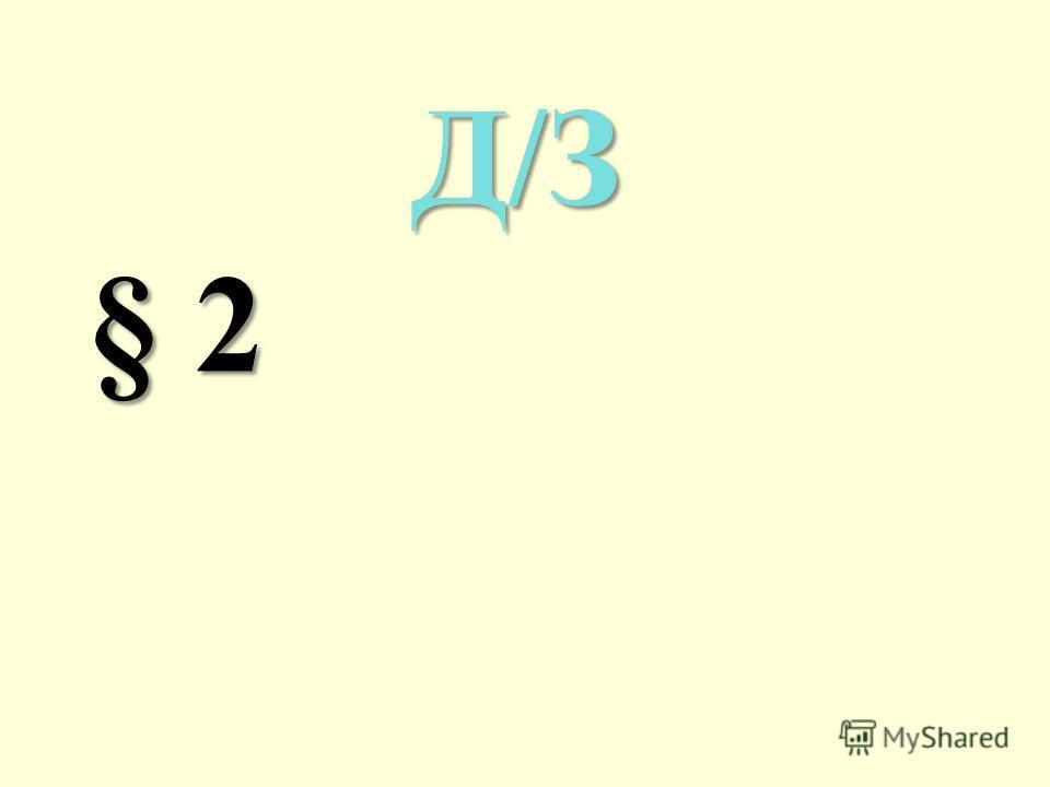 Д/З § 2