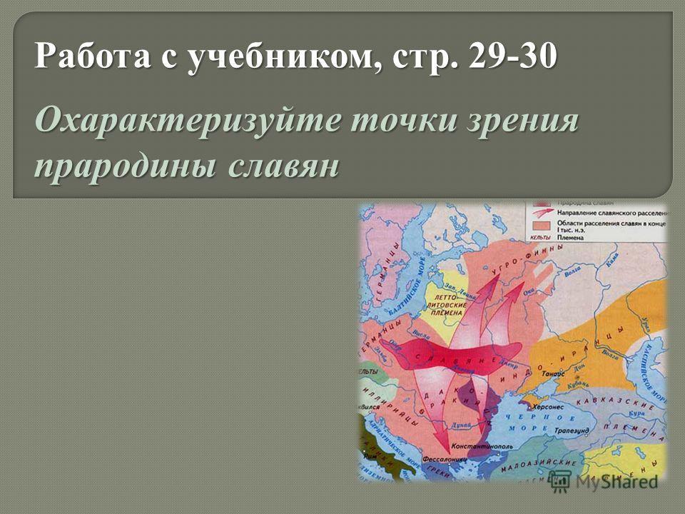 Работа с учебником, стр. 29-30 Охарактеризуйте точки зрения прародины славян