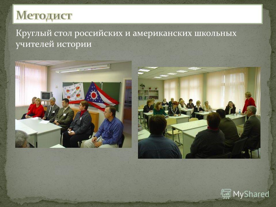 Круглый стол российских и американских школьных учителей истории