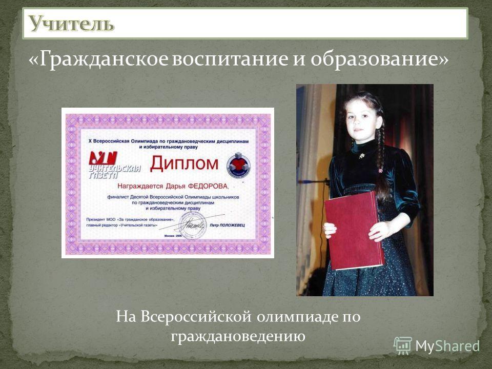 «Гражданское воспитание и образование» На Всероссийской олимпиаде по граждановедению