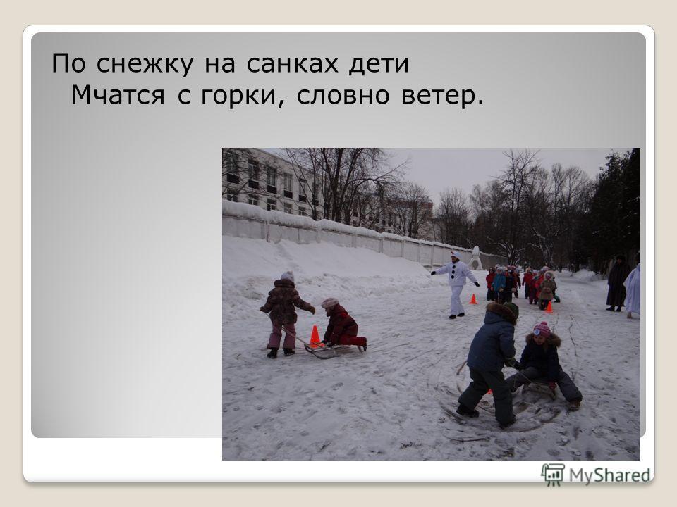 По снежку на санках дети Мчатся с горки, словно ветер.
