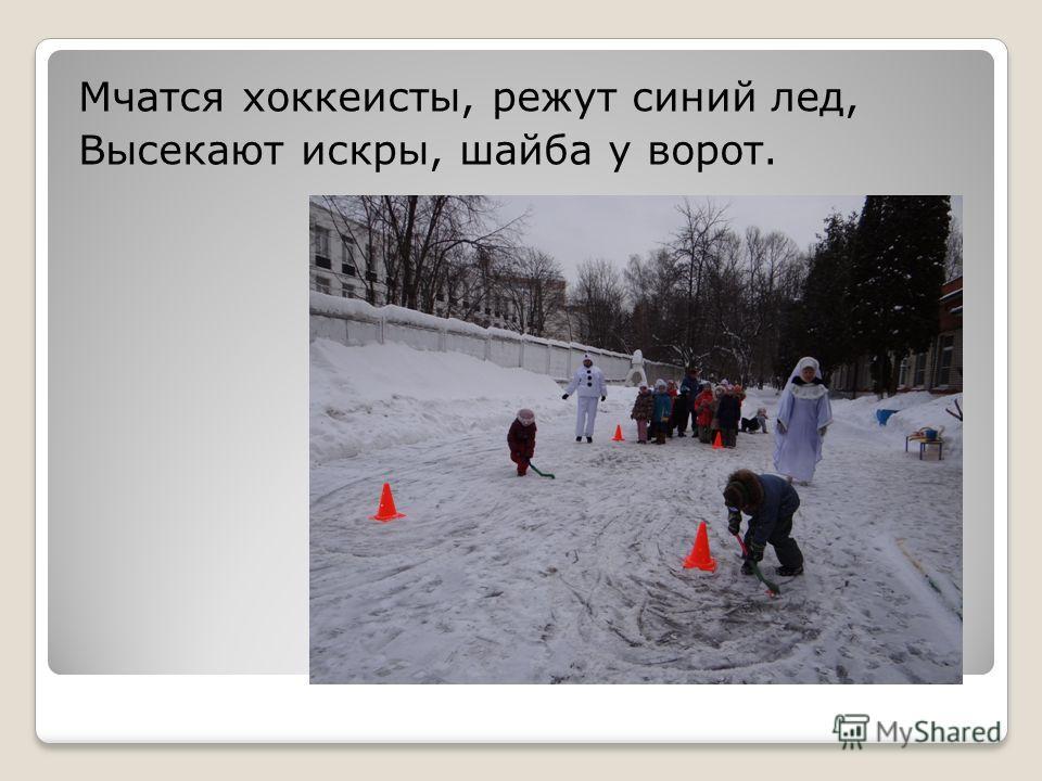 Мчатся хоккеисты, режут синий лед, Высекают искры, шайба у ворот.