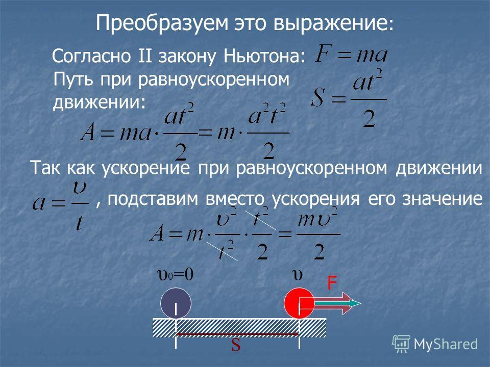 Преобразуем это выражение : υυ 0 =0 S Согласно II закону Ньютона: Путь при равноускоренном движении: F, подставим вместо ускорения его значение Так как ускорение при равноускоренном движении