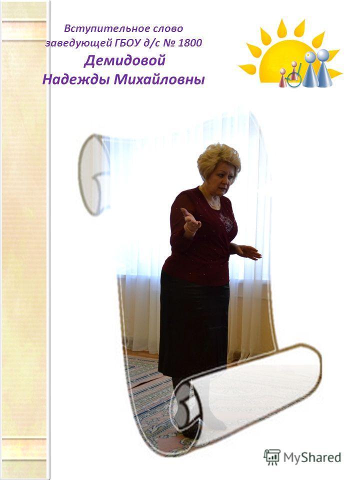 Вступительное слово заведующей ГБОУ д/с 1800 Демидовой Надежды Михайловны