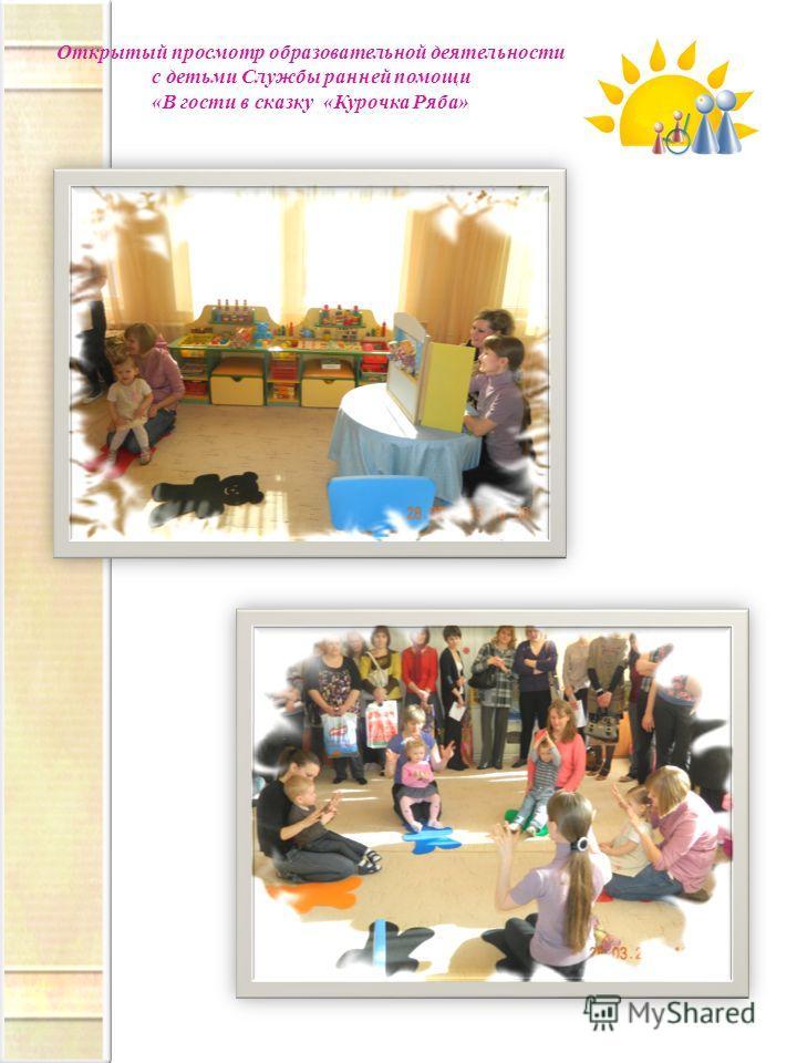 Открытый просмотр образовательной деятельности с детьми Службы ранней помощи «В гости в сказку «Курочка Ряба»