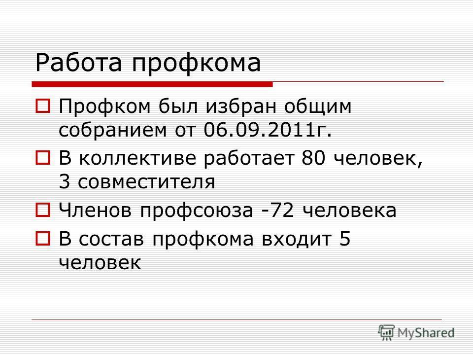 Работа профкома Профком был избран общим собранием от 06.09.2011г. В коллективе работает 80 человек, 3 совместителя Членов профсоюза -72 человека В состав профкома входит 5 человек