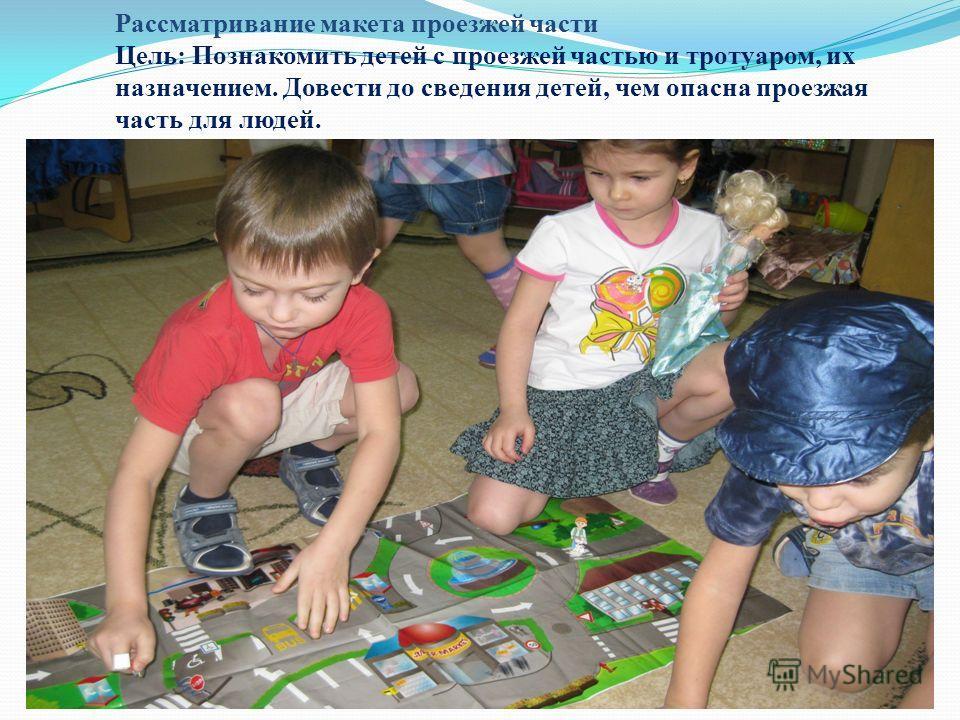 Рассматривание макета проезжей части Цель: Познакомить детей с проезжей частью и тротуаром, их назначением. Довести до сведения детей, чем опасна проезжая часть для людей.