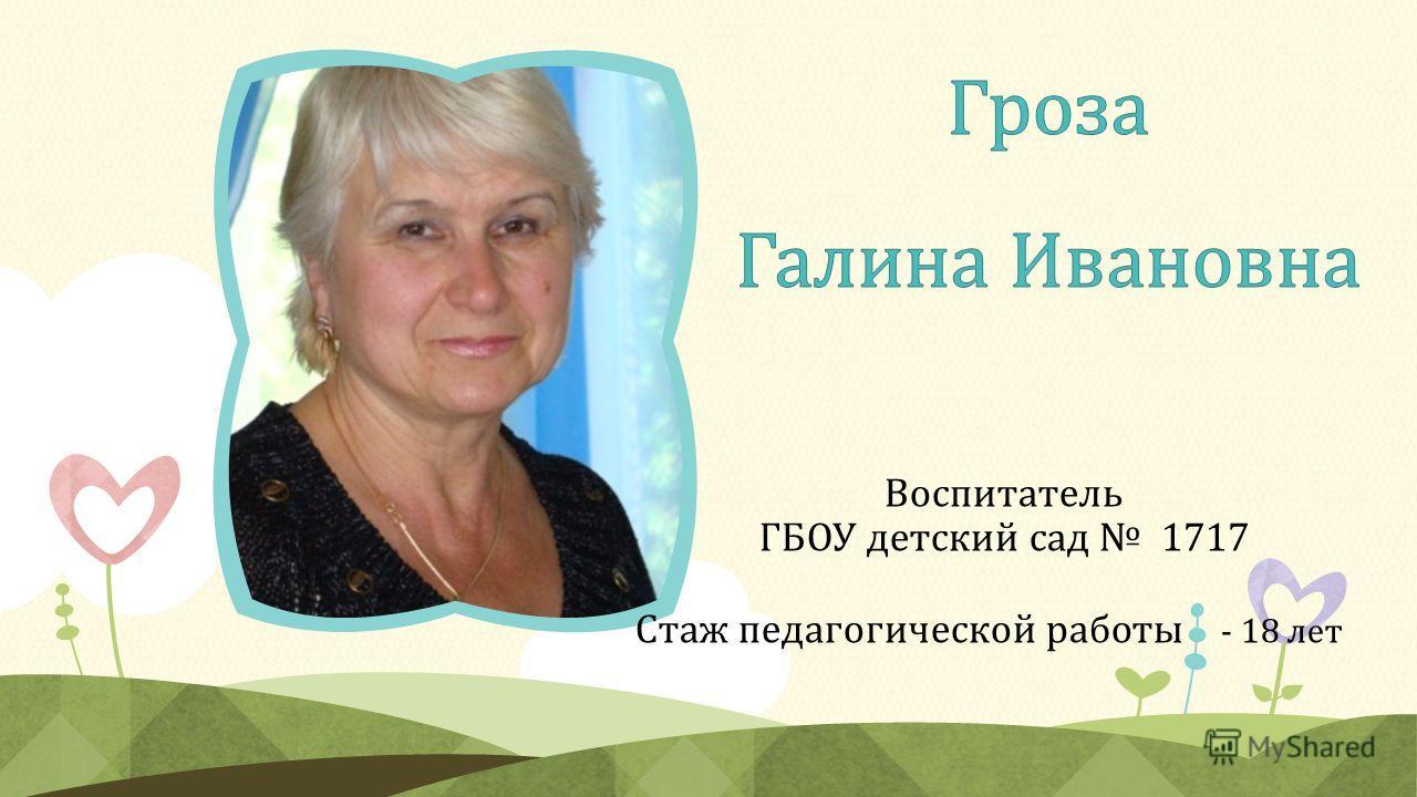 Воспитатель ГБОУ детский сад 1717 Стаж педагогической работы - 18 лет