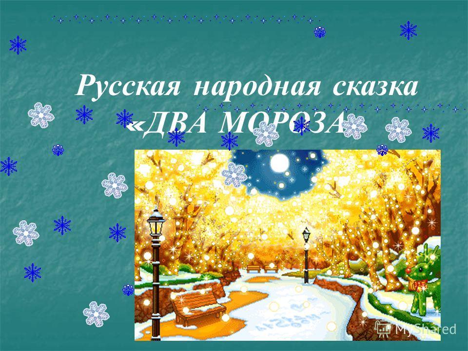 Русская народная сказка « ДВА МОРОЗА »
