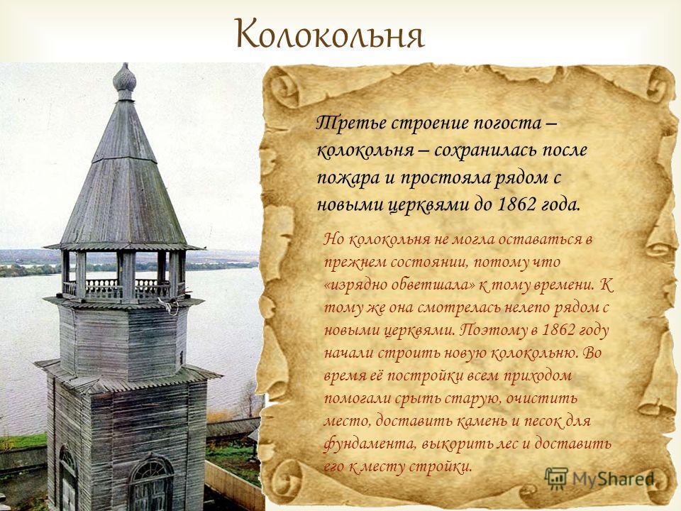 Колокольня Но колокольня не могла оставаться в прежнем состоянии, потому что «изрядно обветшала» к тому времени. К тому же она смотрелась нелепо рядом с новыми церквями. Поэтому в 1862 году начали строить новую колокольню. Во время её постройки всем