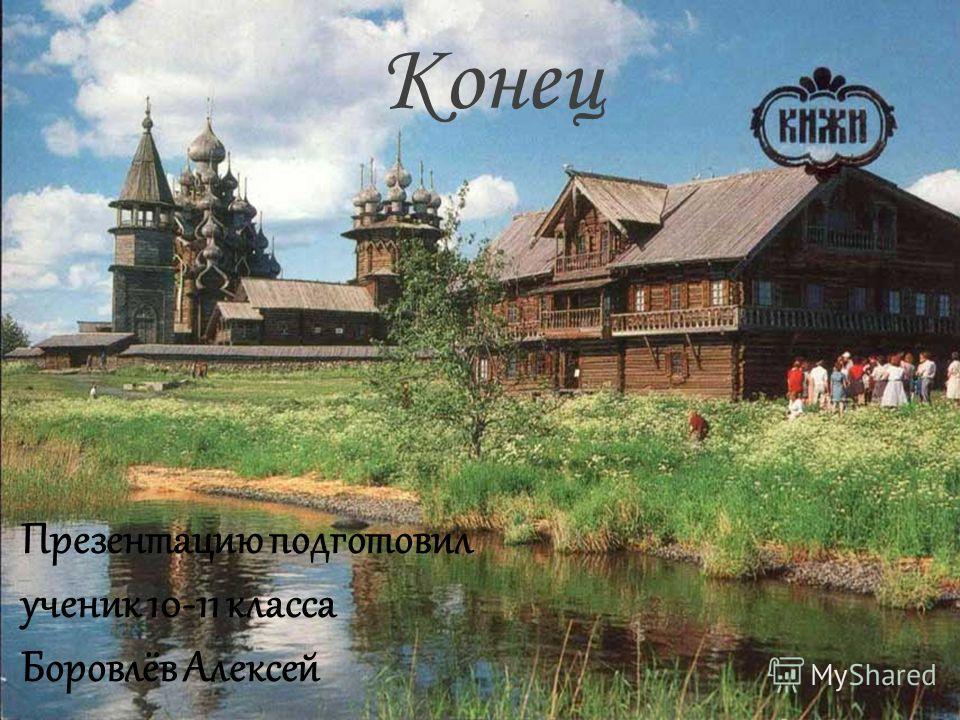 Презентацию подготовил ученик 10-11 класса Боровлёв Алексей Конец