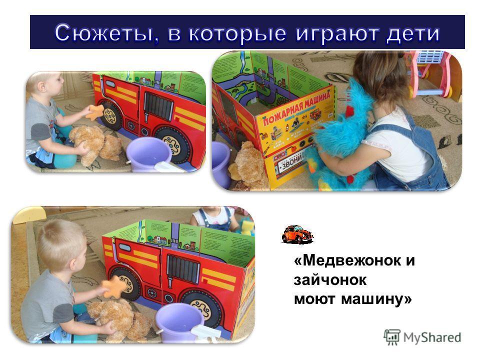 «Медвежонок и зайчонок моют машину»
