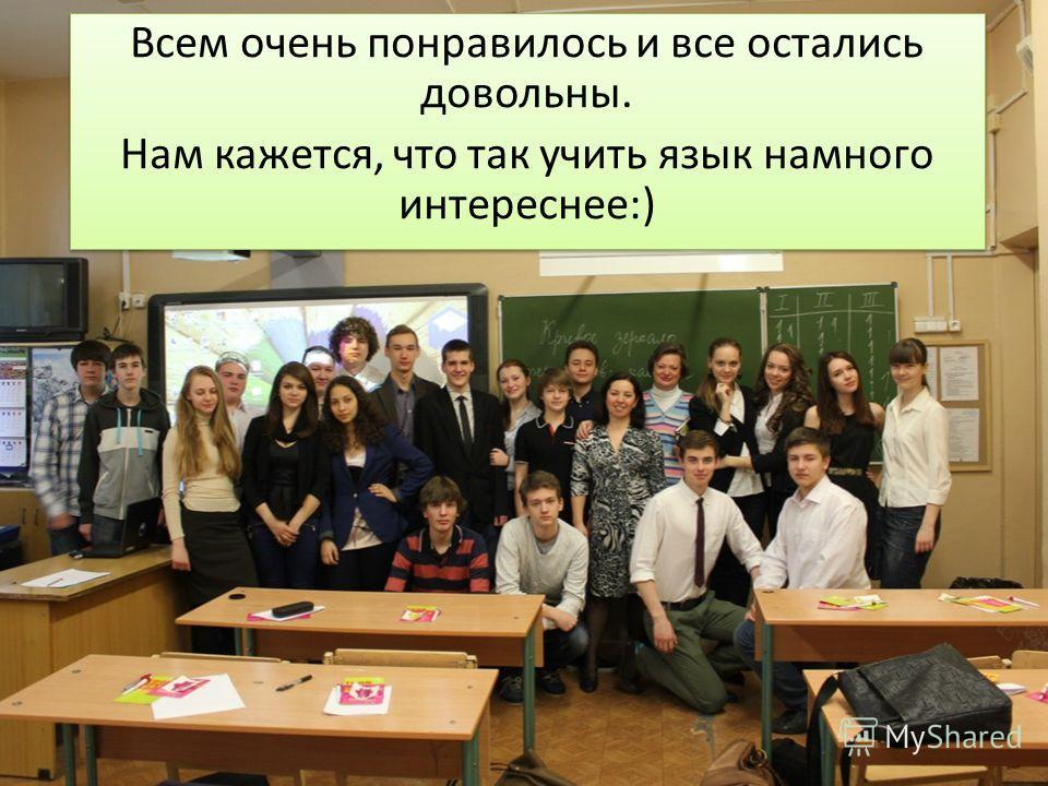 Всем очень понравилось и все остались довольны. Нам кажется, что так учить язык намного интереснее:) Всем очень понравилось и все остались довольны. Нам кажется, что так учить язык намного интереснее:)